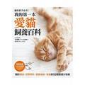我的第一本愛貓飼養百科:關於餵食.日常照料.營養補給.教養的58個愛喵大攻略!