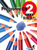 Photoshop CS 2影像原力中文版