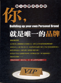 你-就是唯一的品牌:個人品牌決定成敗