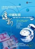 透析中國稅務:因應中國大陸2008年新企業所得稅法:comply with China enterprise-income tax-law in 2008