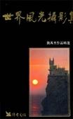 世界風光攝影集:錢萬里作品精選