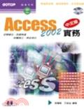 Access 2002中文版實務