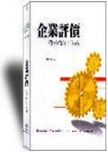 企業評價:投資銀行實務:the practice of investment banking