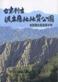 台東利吉泥岩惡地地質公園:地質暨生態資源手冊