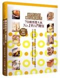初學者的麵包教科書:70種票選人氣No.1的入門麵包看這本保證不失敗!
