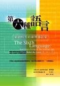 第六種語言