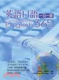 英語口語一日一題