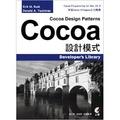 Cocoa設計模式