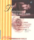 Internet:無限拓展你的視野