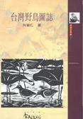 臺灣野鳥圖誌
