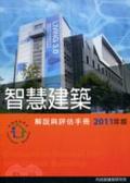 智慧建築解說與評估手冊2011年版