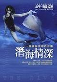 潛海情深:一個愛與迷戀的故事