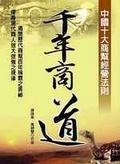 览年商道:中國十大商幫經營法則