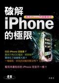 破解iPhone的極限:解決iPhone的疑難雜症