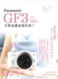 Panasonic GF3相機100%:手冊沒講清楚的事