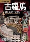 古羅馬:CG世界遺產