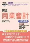 完全商業會計入門手冊:21世紀最好讀的財務管理知識