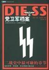 DIESS党卫军档案