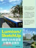 Lumion/SketchUp即時室內外建築景觀動畫製作
