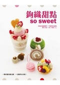 鉤織甜點so sweet