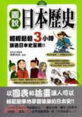 圖說日本歷史:輕輕鬆鬆3小時讀通日本史全貌!!