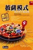 披薩模式:新經濟生態遊戲