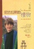 尼古拉斯的禮物:七歲小孩遺愛人間的真實故事