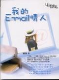 我的E-mail情人