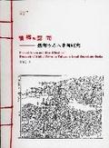 懷鄉與認同:臺灣方志八景圖研究:research of eight views in Taiwan
