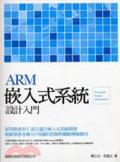 ARM嵌入式系統設計入門
