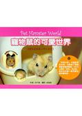 黃金倉鼠的可愛世界