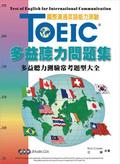 TOEIC多益聽力問題集:國際溝通英語能力測驗:多益聽力測驗常考題型大全