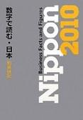 Nippon 2010