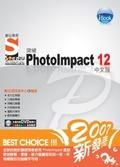 iBook突破PhotoImpact 12中文版Soez2U數位學習