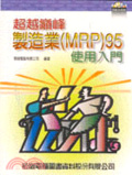 超越巔峰:製造業(MRP)95使用入門