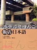 飯店日本語