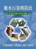廢水污染與防治