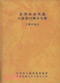 臺灣地區現藏大陸期刊聯合目錄
