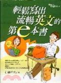 輕鬆寫出流暢英文的第e本書