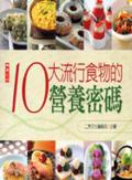 10大流行食物的營養密碼