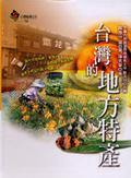台灣的地方特產
