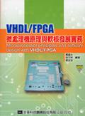 VHDL/FPGA微處理機原理與軟核發展實務