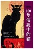 100隻傳說中的貓