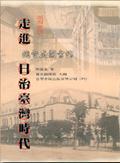 走進日治台灣時代:總督府圖書館