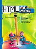 HTML網頁設計實務