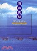 海水正藍:海洋資源館<志工專業課程培訓解說專輯>