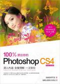 100%抓住你的Photoshop CS4