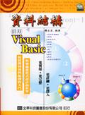 資料結構:使用Visual Basic