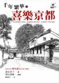 千年繁華2:喜樂京都