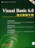 Visual Basic 6.0程式教學手冊
